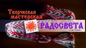 Магазин мастера Творческая мастерская Радосвета