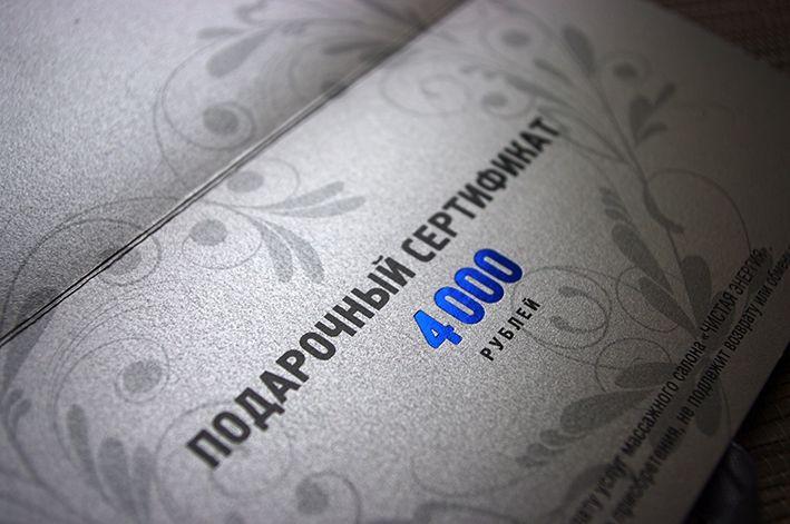 сертификат в массажный салон