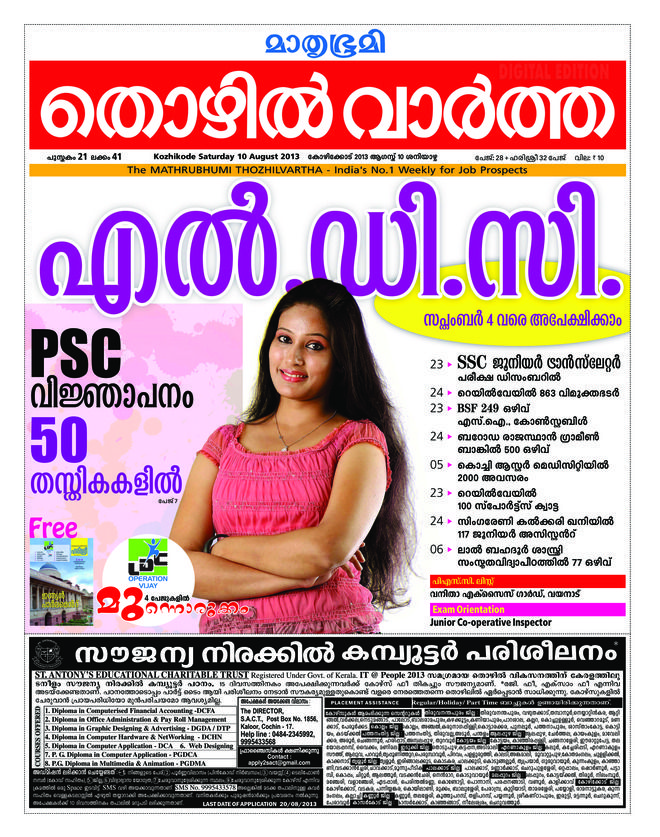 Iphone android ipad web - Pin By Magzter On Malayalam Pinterest
