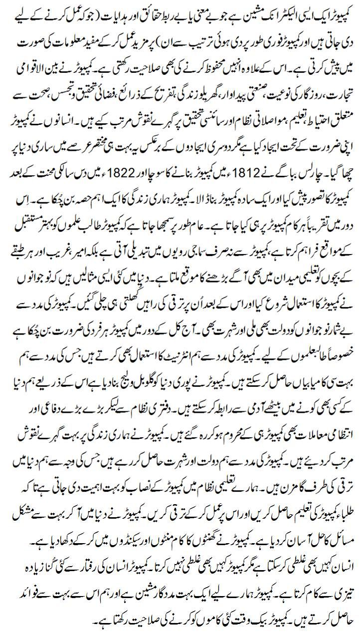 Essay On Importance Of Computer In Our Life In Urdu