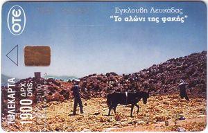 Εγκλουβή Λευκάδας (Το λίχνισμα της φακής). Μπροστινή όψη. 01/2000. (Τιράζ 300.000).