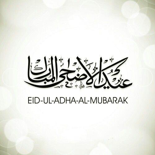 Eid Mubarak to All :)  عيد مبارك للجميع :)  #EidAlAdha #EidUlAdha #EidMubarak #Eid #AlAdha #Adha #Mubarak #Islam #Muslims #Hajj #عيد_الاضحى_المبارك #عيد_الاضحى #عيد_مبارك