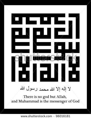 A kufi square (kufic murabba') Arabic calligraphy version of shahada text (Muslim's declaration of belief in the oneness of God and acceptance of Muhammad as God's prophet)