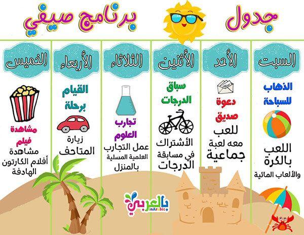 برنامج صيفي للاطفال جدول تنظيم الوقت في الاجازة الصيفية بالعربي نتعلم Map