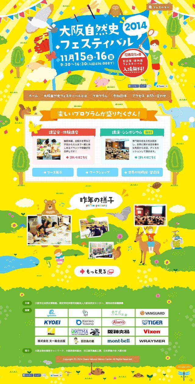 大阪自然史フェスティバル2014 - suhama | JAYPEG