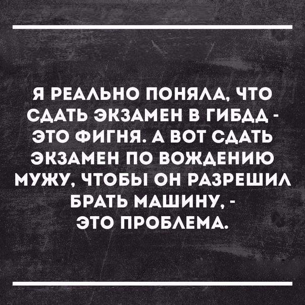 """ЭКЗАМЕН ПО ВОЖДЕНИЮ http://pyhtaru.blogspot.com/2017/04/blog-post_0.html   Читайте еще: ============================= ПАРОЧКИ В КАФЕ http://pyhtaru.blogspot.ru/2017/04/blog-post_18.html =============================  #самое_забавное_и_смешное, #это_интересно, #это_смешно, #юмор, #вождение, #экзамен, #права, #машина, #муж  Хотите подписаться на нашу газете?   Сделать это очень просто! Добавьте свой e-mail и нажмите кнопку """"ПОДПИСАТЬСЯ""""   Далее, найдите в почте письмо и перейдите по ссылке…"""