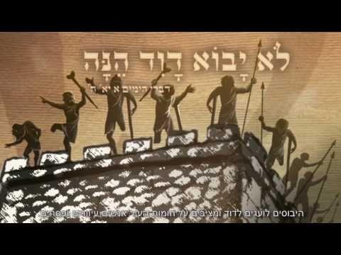(1) כיצד כבש דוד המלך את ירושלים - YouTube