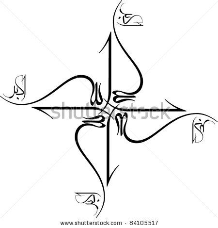 Allahu Akbar  . arabic calligraphy which mean God is Great