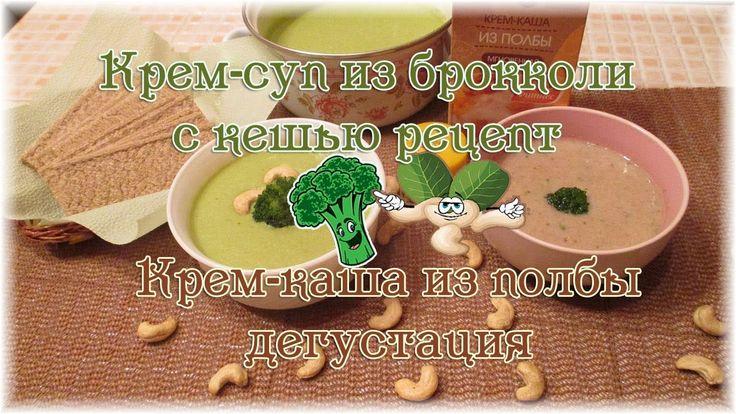 Крем-суп из брокколи с кешью рецепт. Крем-каша из полбы дегустация