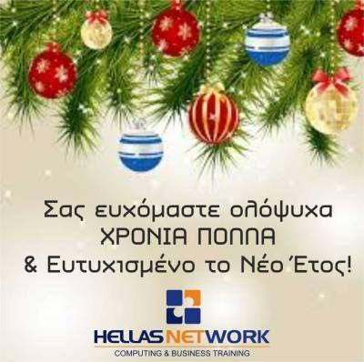ΧΡΟΝΙΑ ΠΟΛΛΑ, ΕΥΤΥΧΙΣΜΕΝΟ & ΔΗΜΙΟΥΡΓΙΚΟ ΤΟ 2015 - Hellas Network Blog