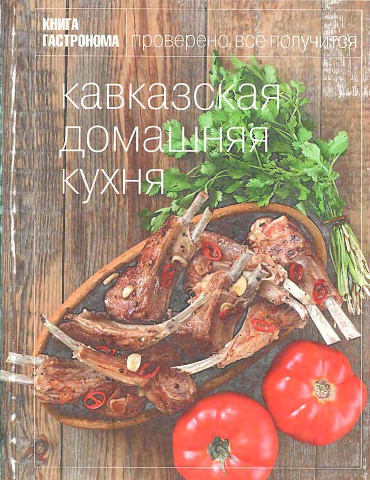 Орлинкова М. - Кавказская домашняя кухня (Книга гастронома) - 2011.pdf by mayl4ik