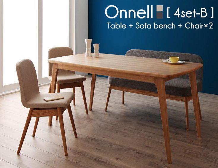 北欧デザインダイニング【Onnell】オンネル/4点セット(ソファベンチタイプ)。ダイニングを一気におしゃれな空間へと変えるベンチスタイルのダイニング4点セットです。