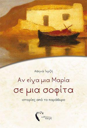 Αν είχα μια Μαρία σε μια σοφίτα (κριτική) - Γράφει ο δημοσιογράφος - κριτικός Λογοτεχνίας Πάνος Γιαννάκαινας 33 ολόφρεσκες ιστορίες - προσευχές από την...