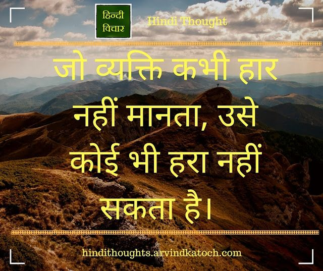 Motivational Hindi Suvichar On Defeat