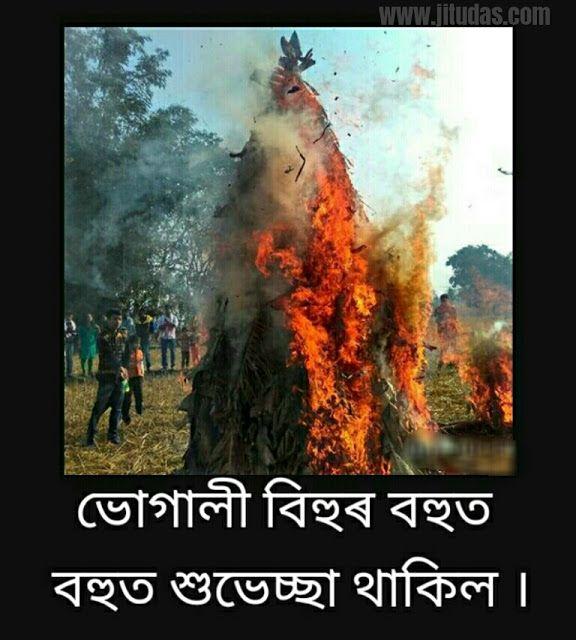 Bhogali Bihu wish in Assamese language     ASSAMESE CULTURE