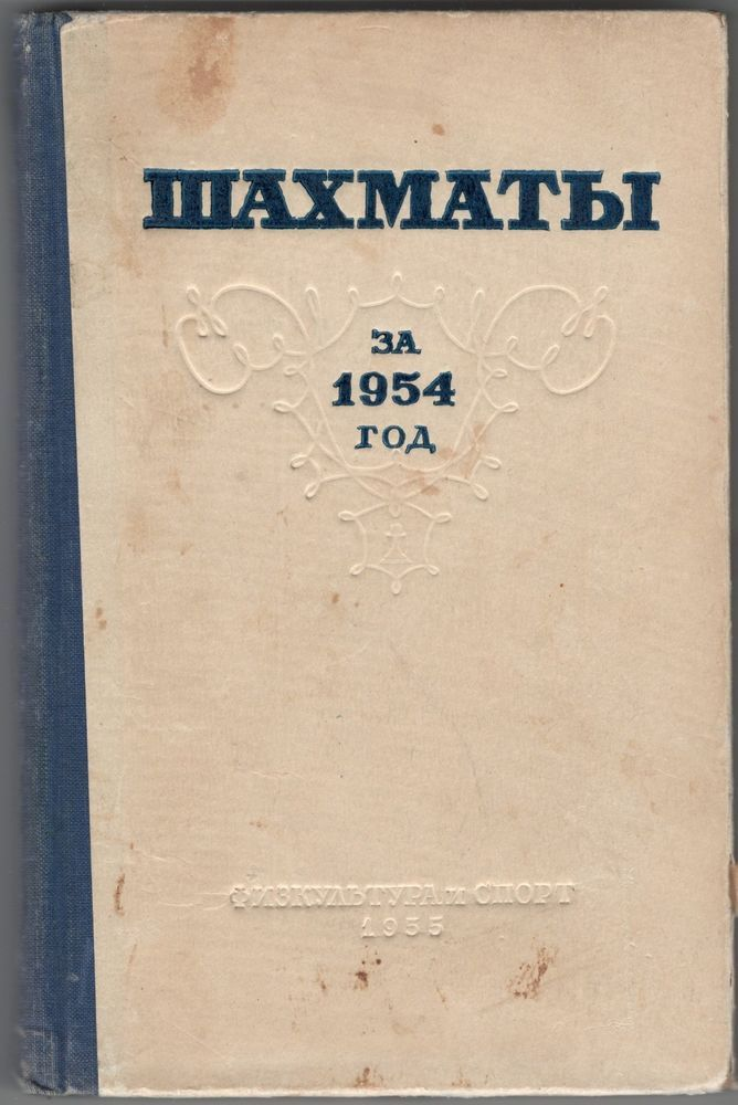 Russian Chess Book Abramov Chess for 1954 Rare Vintage Hardcover 1955
