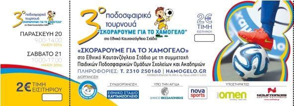 ΡΟΔΟΣυλλέκτης: 3o Ποδοσφαιρικό Τουρνουά «Σκοράρουμε για το Χαμόγε...