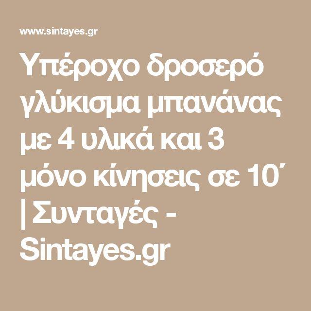 Υπέροχο δροσερό γλύκισμα μπανάνας με 4 υλικά και 3 μόνο κίνησεις σε 10΄   Συνταγές - Sintayes.gr