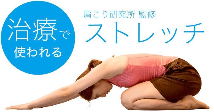 肩や首の慢性的な痛みに効く肩こり治療のプロ直伝のストレッチと急な痛みに効果的なセルフケア方法の紹介。どなたでも簡単に間違いなく出来るストレッチですので、ひどい肩こりでお悩みの方は是非お試し下さい。ストレッチの要は肩甲骨を動かすこと。肩甲骨はがしの注意点は必読です。