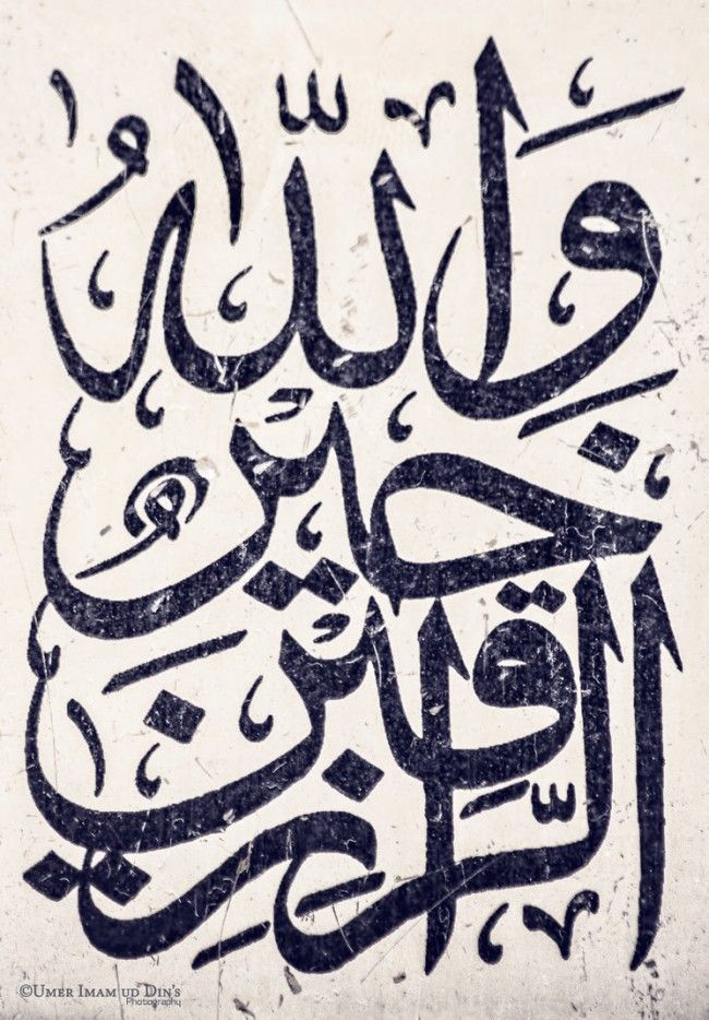Quran Calligraphy - Islamic Calligraphy and Typography | IslamicArtDB.com