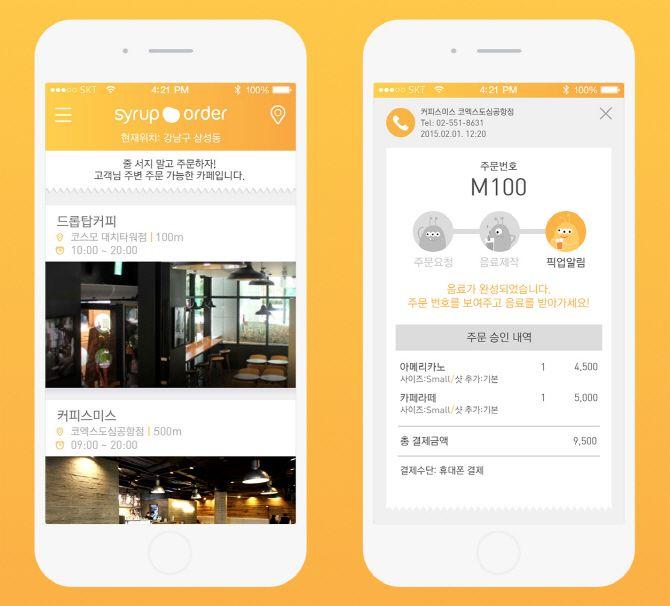 SK플래닛이 매장에서 기다릴 필요 없이 스마트폰으로 미리 주문과 결제가 가능한 모바일 선 주문 서비스 '시럽 오더(Syrup Order)'의 iOS 버전을 출시했다.시럽 오더는 사용자 주변의 제휴매장을 보여주고 선택한...