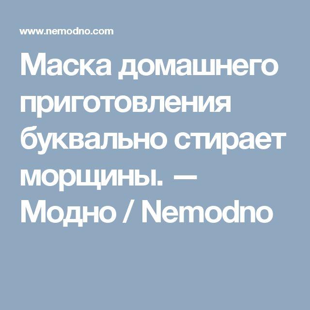 Маска домашнего приготовления буквально стирает морщины. — Модно / Nemodno