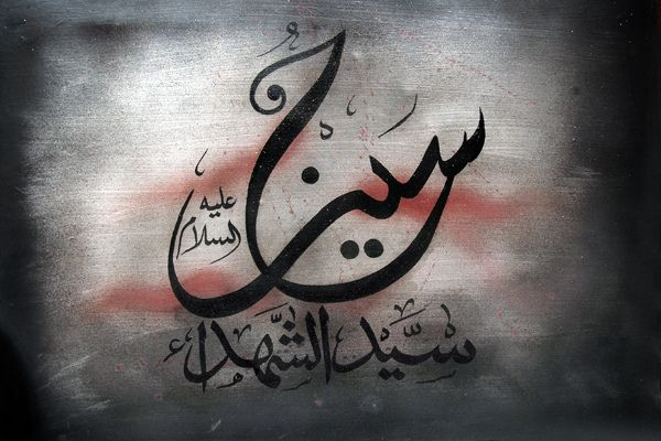 124 Best Images On Pinterest Imam Hussain Bait