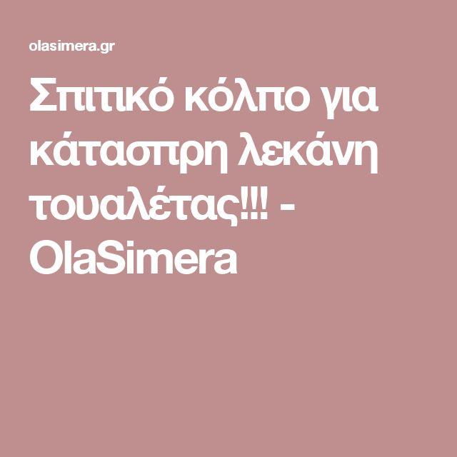 Σπιτικό κόλπο για κάτασπρη λεκάνη τουαλέτας!!! - OlaSimera