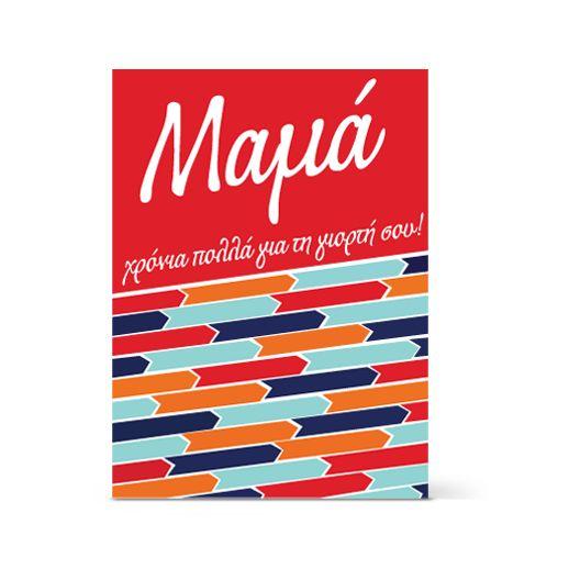 Κάρτα για τη μαμά #μαμά #μητέρα #μανούλα #γιορτήμητέρας