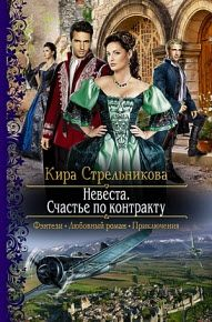 Кира Стрельникова - Невеста. Счастье по контракту