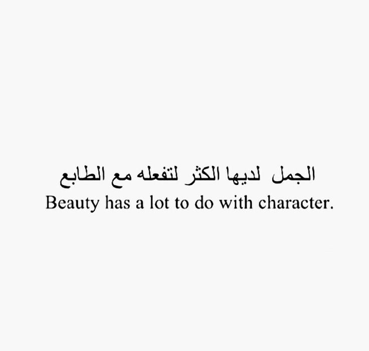 Life Quotes In Arabic With English Translation Unique Best 25 Arabic Quotes Ideas On Pinterest  Arabic Tattoo Quotes