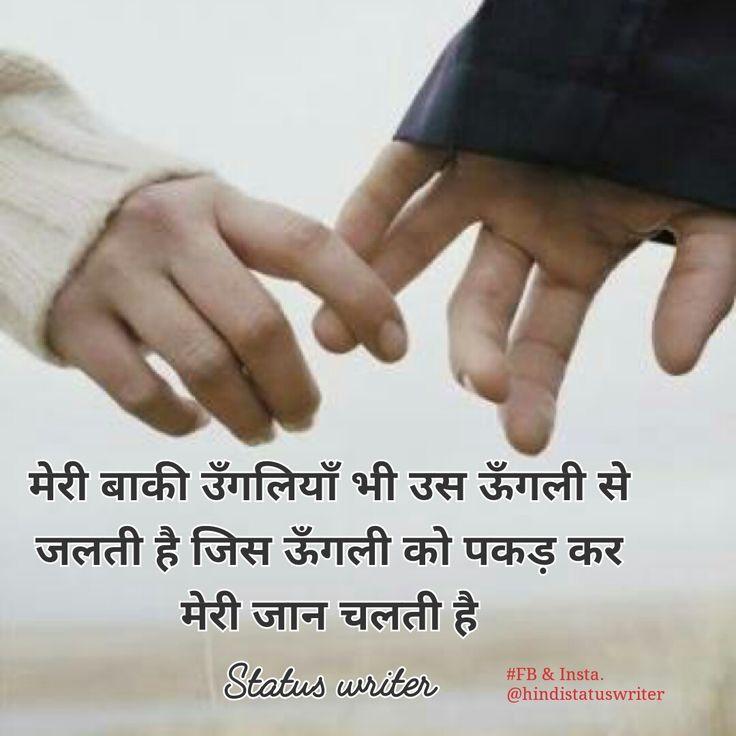 Pin by Hindistatuswriter on Hindi Status writer