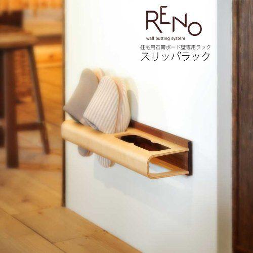 RENO(リノ) ウォールラック スリッパ用 Slit 伝統工芸×Lifeスタイル 日本製 収納家具のイー・ユニット http://www.amazon.co.jp/dp/B00DU72D82/ref=cm_sw_r_pi_dp_TVEWwb13ZA50V