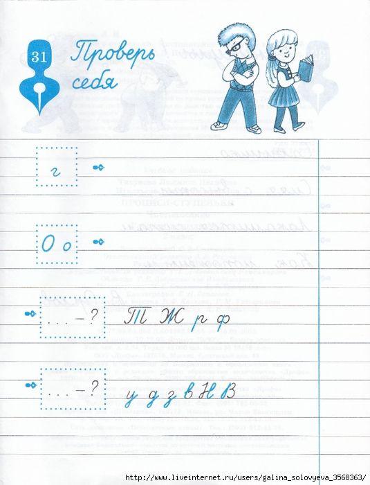 """Мама для мам: Тикунова Л.И., Игнатьева Т.В. """"Прописи ..."""