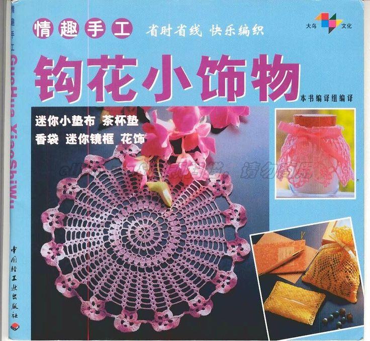 Книга: Цветные салфетки (Китай) - Вяжем сети - ТВОРЧЕСТВО РУК - Каталог статей - ЛИНИИ ЖИЗНИ