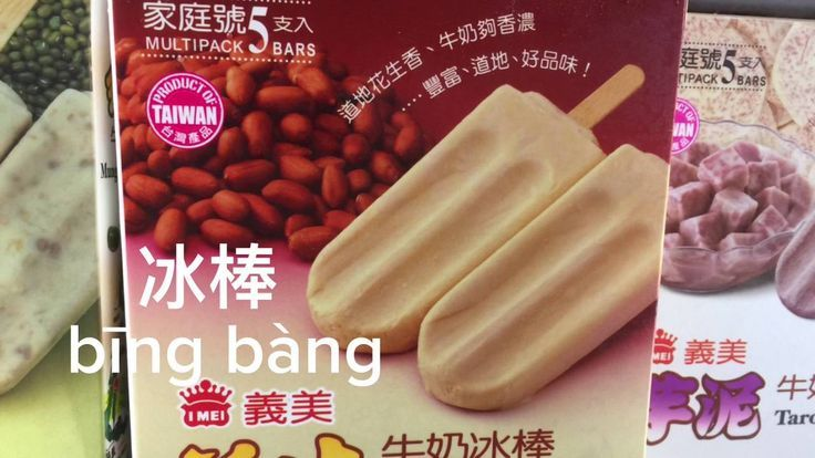 Miss Panda's Mini Lessons: Picture Chinese #7 How to say the things you want to eat on a hot summer day?  We go beyond words and you always learn how to say complete sentences!  Come and join the fun!