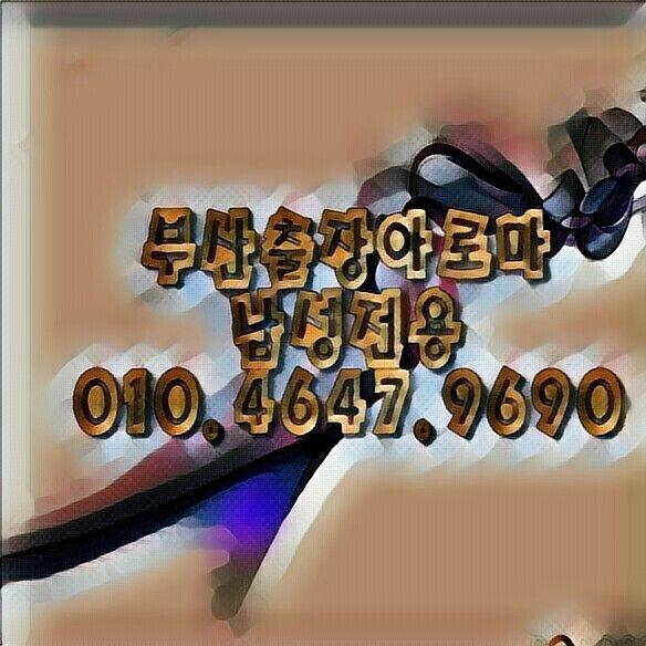 010∞4647∞9690#부산출장안마,#부산출장마사지,#부산출장아가씨 부산지역출장안마, #부산출장마사지 추천업소, #부산출장안마, #부산출장마사지 광복동,경성대,장전동,범어사,서면출장안마,광안리,동래,송도,송정,덕계,온천장, 010~4647~9690 #부산출장안마, #부산출장마사지 구서동,연산동,서면,남포동,구포,남천동,대연동,영도,문현동,하단,다대포,사상,부산역,범일동,초읍,사직동,모텔,원룸,여관,아가씨,걸,녀,#부산출장안마,#부산출장마사지