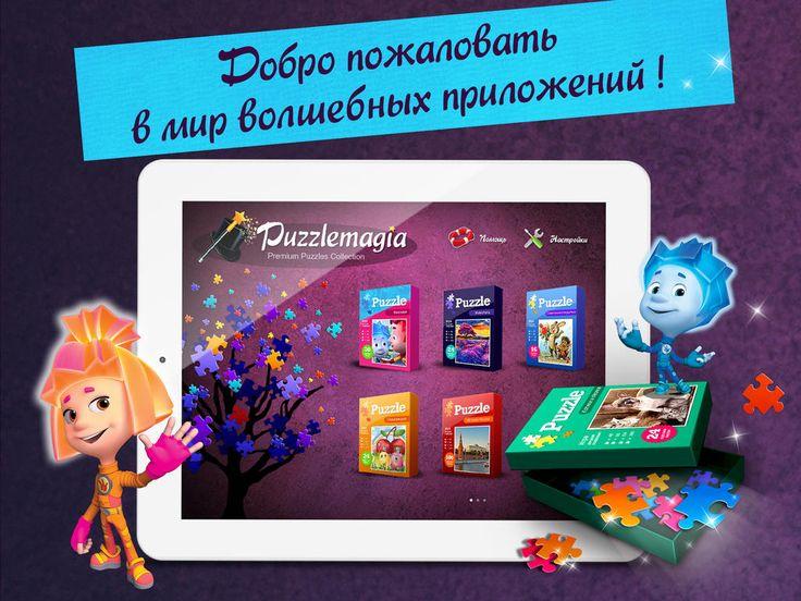 PuzzleMagia | Приложения для iPhone и iPad из App Store. | Applifto.ru