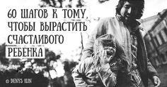 60 шагов к тому, чтобы вырастить счастливого ребенка   Источник: http://www.adme.ru/zhizn-semya/60-shagov-k-tomu-chtoby-vyrastit-schastlivogo-rebenka-842910/ © AdMe.ru