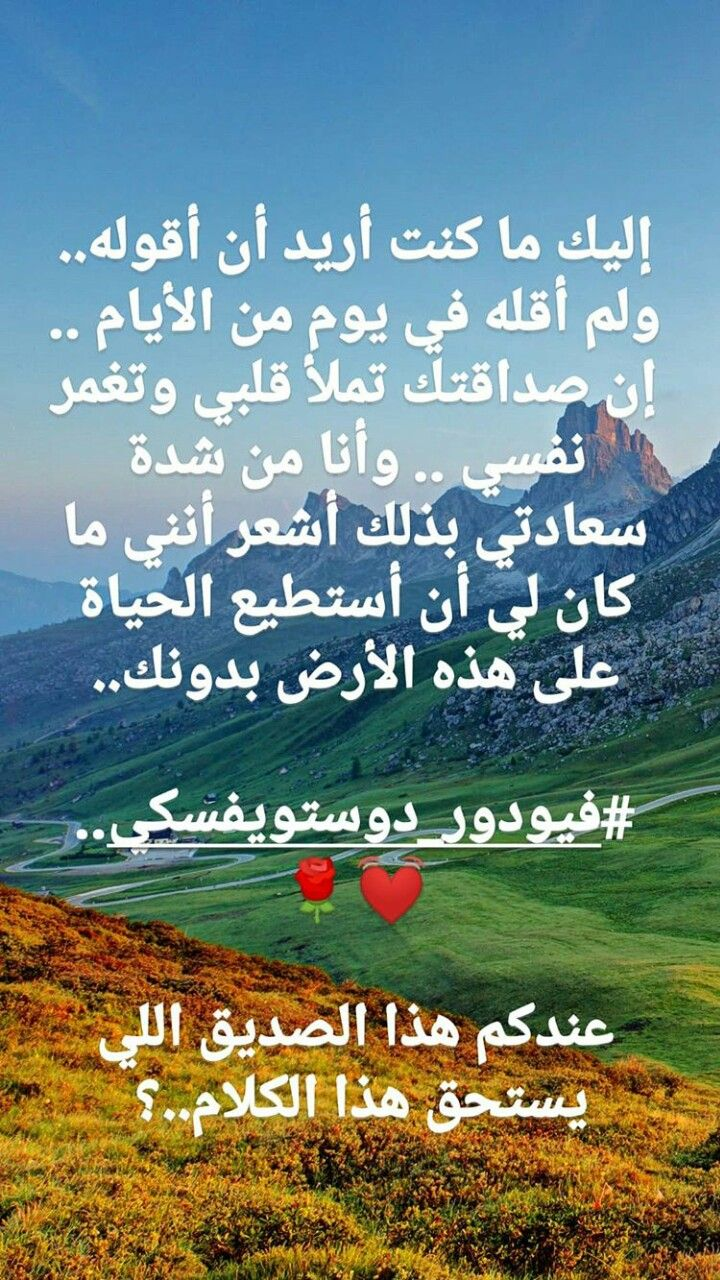 Pin By Meena Hussein On Arabek Love Words Quotes Words