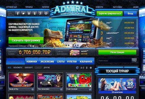 Партнерка казино Адмирал 777   http://casino-partners.net/img/partnerka-kazino-admiral-777.jpg  http://casino-partners.net/partnerskaya-programma-kazino-admiral-777