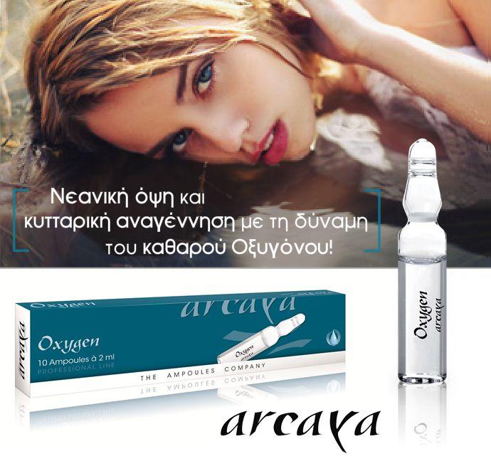Arcaya Oxygen Ampoules Eσείς πώς καταπολεμάτε τις βλαβερές επιδράσεις της ανθυγιεινής καθημερινότητας στο δέρμα σας; Δείτε περισσότερα http://www.i-cure.gr/Product/4191/Page/102/el/