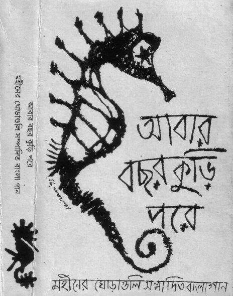 9 best Bengali Song Guitar Chord images on Pinterest   Guitar chord ...