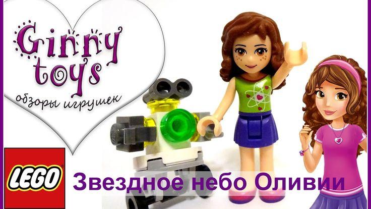 Lego Friends 41116 🌟 Звездное небо оливии распаковка сборка обзор на рус...