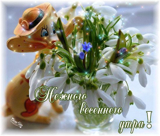 Доброе утро! Встречай новый день! Желаю успехов и свежих идей Пусть все сегодня вам удается, Большая удача вдруг улыбнется!  Пусть будет удачным сегодняшний день, Пусть будет наполнен моментами радости. И будет работать сегодня не лень, Дела переделать без капли усталости.  Пусть этот денек настроеньем одарит, Самым хорошим, веселым и бодрым! И солнышко вас улыбаться заставит, Пусть день станет легким, приятным и добры