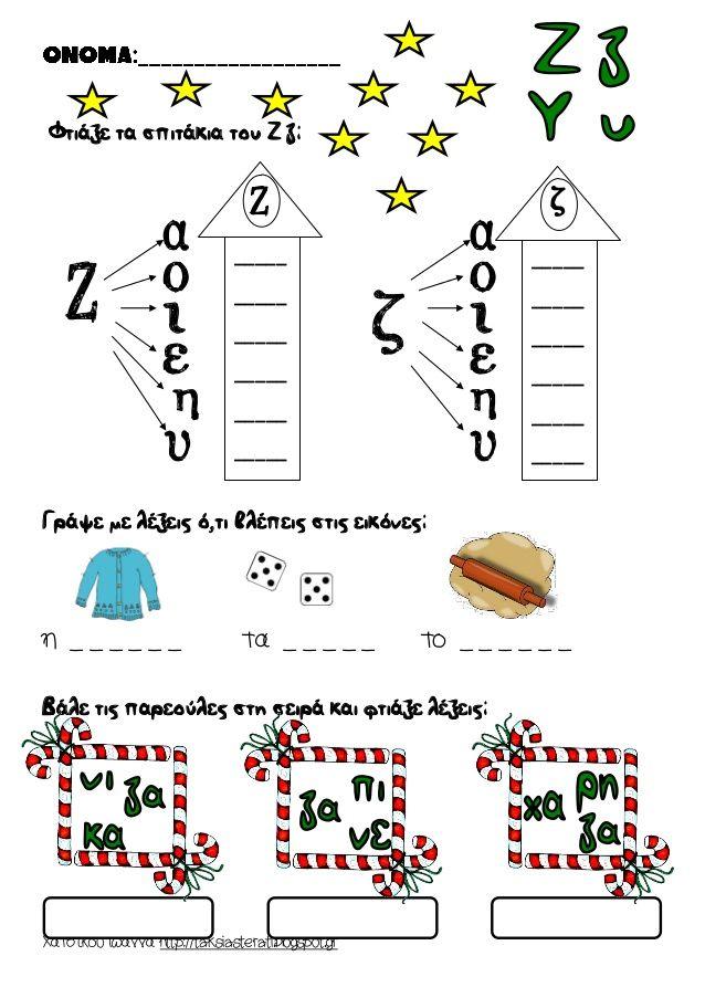 Χατσίκου Ιωάννα http://taksiasterati.blogspot.gr  Φτιάξε τα σπιτάκια του Ζ ζ:  Γράψε με λέξεις ό,τι βλέπεις στις εικόνες: ...