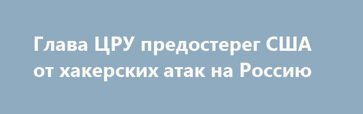 Глава ЦРУ предостерег США от хакерских атак на Россию http://kleinburd.ru/news/glava-cru-predostereg-ssha-ot-xakerskix-atak-na-rossiyu/  Глава Центрального разведывательного управления (ЦРУ) США Джон Бреннан заявил, что американским властям не стоит предпринимать попыток хакерских атак на Россию. Так Бреннан прокомментировал возможность ответных мер США на кибератаки, вину за которые американские власти возложили на РФ. Об этом он заявил в интервью радио NPR. Глава ЦРУ Джон Бреннан в…