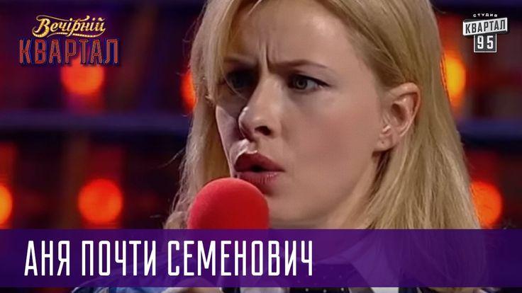 Аня почти Семенович - телефонные контакты мужа и другие семейные номера ...