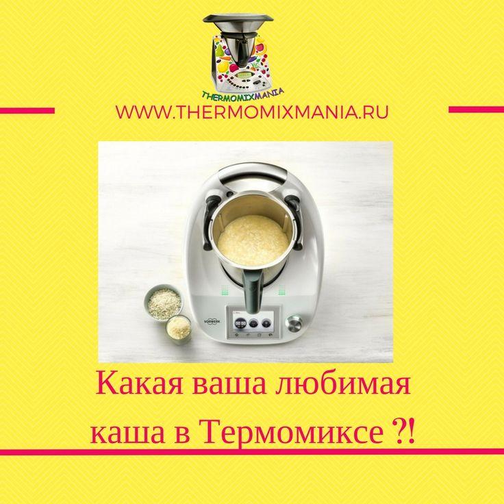 А какая ваша любимая каша в ТМ? http://thermomixmania.ru/  Друзья, делитесь ниже в комментариях! #термомиксмания #рецептыТермомикс #thermomixmania #RezeptiThermomix #thermomix #термомикс #thermomix #рецепты #TM5 #TM31 #thermomixtm31 #термомикс31 #термомикс5 #thermomix5