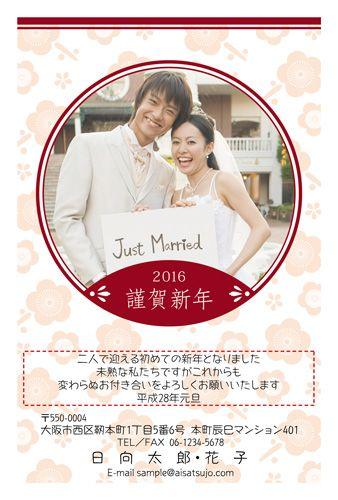 挨拶状ドットコムの結婚報告年賀状♪   きりりとした赤で、写真が引き立つデザインです。和装ウェディングの方にもおすすめです。   #年賀状 #2016 #年賀はがき #デザイン #申年 #さる